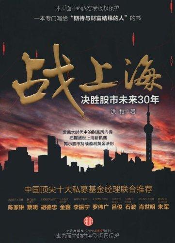 战上海:决胜股市未来三十年
