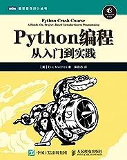 Python編程 從入門到實踐 (圖靈程序設計叢書)【常年排名美亞及國內亞馬遜編程入門類榜首,豆瓣評分9.1,幫助零基礎讀者迅速掌握Python編程,開發實際項目!】