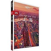 Lonely Planet孤独星球:上海(2017年版)