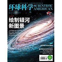 《环球科学》2020年05月号