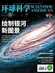 《環球科學》2020年05月號