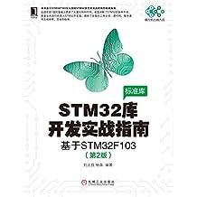 STM32库开发实战指南:基于STM32F103(第2版) (电子与嵌入式系统设计丛书)