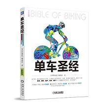 单车圣经(全彩印刷)