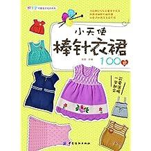 小天使棒针衣裙100款 (织美堂可爱宝贝毛衣系列)