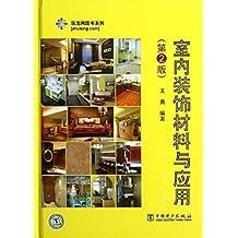 室内装饰材料与应用(第2版) (筑龙网图书系列)