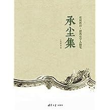 承尘集 (史说新语·建筑史学人随笔)