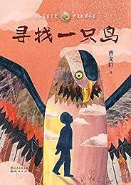 尋找一只鳥: 中國首位國際安徒生獎得主曹文軒先生2020年全新力作,打造兒童文學新范式