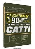 """韩刚B2A""""译点通"""":90天攻克CATTI二级笔译(附真题)"""