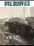 《科幻世界》2016年第一季度合集