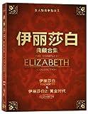 伊丽莎白典藏合集(2DVD9)