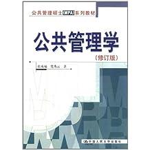 公共管理学(修订版)(第2版)