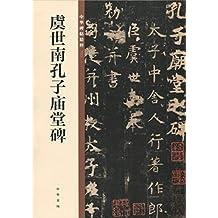 虞世南孔子庙堂碑--中华碑帖精粹 (中华书局出品)