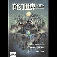 《科幻世界·译文版》2018年第四期