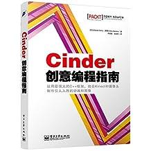 Cinder创意编程指南