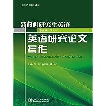 英语研究论文写作 (新核心研究生英语系列) (English Edition)