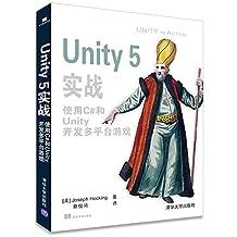 Unity 5实战:使用C#和Unity开发多平台游戏