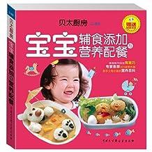 贝太厨房•宝宝辅食添加与营养配餐
