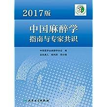 2017版中国麻醉学指南与专家共识