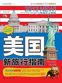 """""""美国新旅行指南(2013) (新世纪书局)"""",作者:[王红明]"""