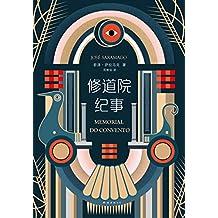 修道院纪事(比肩《百年孤独》的传世杰作,中国读者企盼20年!一个飞天的奇想,一段热烈的奇情,一场魔幻时代的奇遇。)
