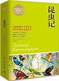 博集典藏馆:昆虫记(全译典藏版)