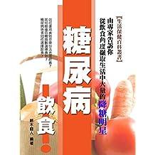 糖尿病飲食(增修版) (Traditional Chinese Edition)