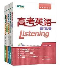 高考英语:语法+写作与改错+阅读与完形+听力+高考英语新题型:语法填空集训150篇(套装共5册)