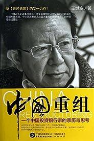 中国重组 :一个中国投资银行家的亲历与思考