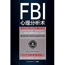 FBI心理分析術:我在FBI的20年緝兇手記(FBI心理分析必讀經典!美國精神病學和法律協會聯合推薦?。?(博集成功法則系列)
