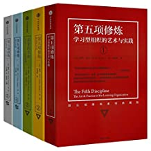 第五项修炼系列典藏版套装(套装全5册)(管理学大师彼得·圣吉经典作品,金融时报所评有影响力的五部工商巨著之一)