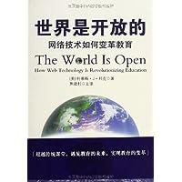 世界是开放的:网络技术如何变革教育
