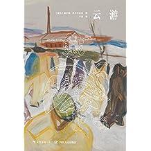 """云游(理解新晋诺贝尔文学奖得主奥尔加·托卡尔丘克的必读之作,以""""星群""""的方式书写旅行与洞察、知觉与哲思!)"""