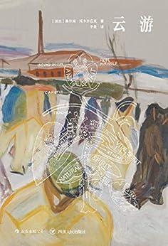 """""""云游(理解新晋诺贝尔文学奖得主奥尔加·托卡尔丘克的必读之作,以""""星群""""的方式书写旅行与洞察、知觉与哲思!)"""",作者:[奥尔加·托卡尔丘克, 于是]"""