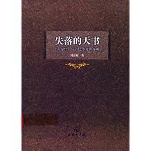 失落的天书:《山海经》与古代华夏世界观 (活着的经典书系)
