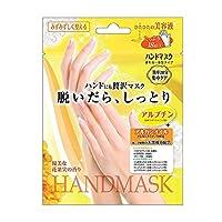 美丽世界 手指奢华口罩 脱口水润护手口罩 6件套