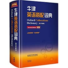 牛津英语搭配词典(英汉双解版)(第2版)