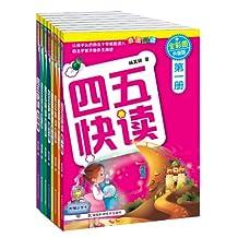 四五快读(全彩图升级版)(套装共8册)(封面随机)