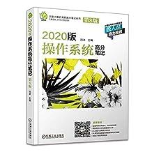 机工社 2020版 天勤计算机考研高分笔记系列 2020操作系统高分笔记 第8版 殷人昆推荐计算机考研高分笔记 刘泱主编 2020计算机考研