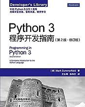 Python 3程序開發指南(第2版 修訂版)(異步圖書)