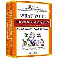 美国中小学生全科核心知识系列读本:四年级全科核心知识英语读本(套装共2册)