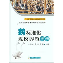 """鹅标准化规模养殖图册(""""十二五""""国家重点出版规划项目图书 2013年优秀科普图书金奖作品) (图解畜禽标准化规模养殖系列丛书)"""