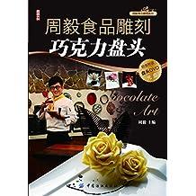周毅食品雕刻·巧克力盘头 (周毅食品雕刻系列)
