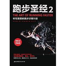 跑步圣经2: (针对速度的跑步训练计划,英国畅销不败,金牌教练传授毕生经验,让你跑得更快、更远、更持久)
