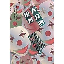 大众的反叛(2020年全新简明译本,20世纪欧洲Z重要的100本书之一,日本政商界人士必读,在欧日畅销半个世纪,与《乌合之众》齐名,却在美国被封杀多年)