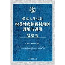 最高人民法院指导性案例裁判规则理解与适用·物权卷