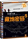 藏地密码5(藏獒之王海蓝兽之谜)