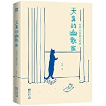 天真的幽默家:老舍40年散文经典(作家榜插图典藏版)