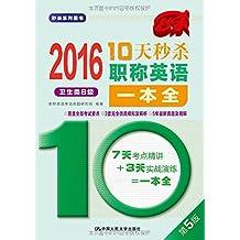 (2016) 秒杀系列图书·10天秒杀职称英语一本全:卫生类B级(第5版)