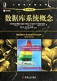计算机科学丛书:数据库系统概念(原书第6版)