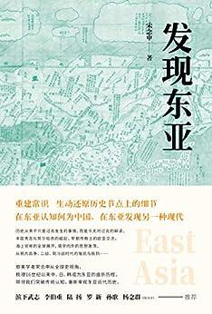 """""""发现东亚(""""罗胖""""强烈推荐,历史从来不是过去发生的事情,而是今天对过去的解读。)"""",作者:[宋念申]"""